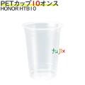 HONOR 10オンス PET製プラカップ 透明 1000個(50個×20袋)/ケース HTB10