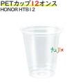 HONOR 12オンス PET製プラカップ 透明 1000個(50個×20袋)/ケース HTB12