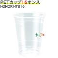 HONOR 16オンス PET製プラカップ 透明 1000個(50個×20袋)/ケース HTB12