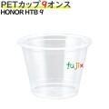HONOR 9オンス PET製プラカップ 透明 1000個(50個×20袋)/ケース HTB9