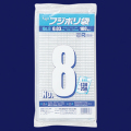フジポリ袋NO.8(130×250mm) 12000枚(100枚×10袋×12箱)/ケース