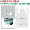 レジ袋 有料化対象外 20号 バイオマス25%配合