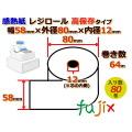 レジロール 感熱紙(高保存)幅58mm 外径80mm×内径12mm 80巻/ケース HG588012