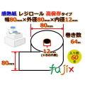 レジロール 感熱紙(高保存)幅80mm 外径80mm×内径12mm 60巻/ケース HG808001