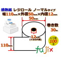 レジロール 感熱紙(ノーマル)幅110mm 外径50mm×内径12mm 100巻/ケース KT115012