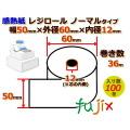 レジロール 感熱紙(ノーマル)幅50mm 外径60mm×内径12mm 100巻/ケース KT506012