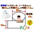 レジロール 感熱紙(ノーマル)幅50mm 外径80mm×内径17.5mm 80巻/ケース KT508017