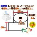 レジロール 感熱紙(ノーマル)幅60mm 外径60mm×内径12mm 100巻/ケース KT606000
