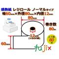 レジロール 感熱紙(ノーマル)幅60mm 外径80mm×内径12mm 80巻/ケース KT608000