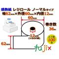 レジロール 感熱紙(ノーマル)幅62mm 外径60mm×内径12mm 100巻/ケース KT626012