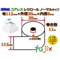 レジロール 感熱紙(ノーマル)コアレス 幅112mm 外径30mm×内径8mm 100巻/ケース RS112308