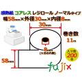 レジロール 感熱紙(ノーマル)コアレス 幅58mm 外径30mm×内径8mm 200巻/ケース RS583008