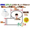 レジロール 感熱紙(ノーマル)コアレス 幅80mm 外径30mm×内径8mm 200巻/ケース RS803008
