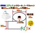 レジロール 感熱紙(ノーマル)コアレス 幅80mm 外径40mm×内径8mm 200巻/ケース RS804008