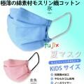 KOBEキッズ おしゃれマスク 冷感マスク 日本製 子供用 2枚セット