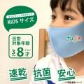 神戸マスク 子供用 スポーツ 3層 速乾