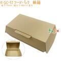 フードパック 業務用 紙 K-SC-12 200個/ケース 紙製 おしゃれ 食品容器 エコ 環境配慮