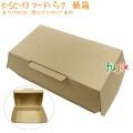 フードパック 業務用 紙 K-SC-13 200個/ケース 紙製 おしゃれ 食品容器 エコ 環境配慮