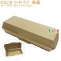 フードパック 業務用 紙 K-SC-51 600個/ケース 紙製 おしゃれ 食品容器 エコ 環境配慮
