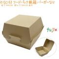 フードパック 業務用 紙 K-SC-53 400個/ケース 紙製 おしゃれ 食品容器 エコ 環境配慮