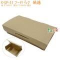 フードパック 業務用 紙 K-SF-51 400個/ケース 紙製 おしゃれ 食品容器 エコ 環境配慮