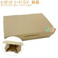 フードパック 業務用 紙 K-SF-52 400個/ケース 紙製 おしゃれ 食品容器 エコ 環境配慮
