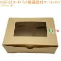 フードパック 業務用 紙 窓付 K-SF-53 400個/ケース 紙製 おしゃれ 食品容器 エコ 環境配慮