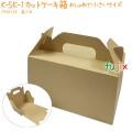 カットケーキ箱 おしゃれで小さいサイズ K-SK-1 200個/ケース 業務用 おしゃれ 紙製