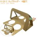 カップホルダー 4個穴 K-SK-2 200個/ケース 業務用 おしゃれ 紙製