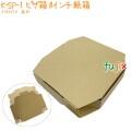 ピザ箱 8インチ 紙箱 K-SP-1 1000個(10ケース分) 業務用 おしゃれ クラフト エコ 環境配慮