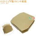 ピザ箱 10インチ 紙箱 K-SP-2 1000個(10ケース分) 業務用 おしゃれ クラフト エコ 環境配慮