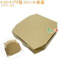 ピザ箱 12インチ 紙箱 K-SP-4 1000個(10ケース分) 業務用 おしゃれ クラフト エコ 環境配慮