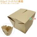 フードパック 紙箱 K-SW-1 200個/ケース 業務用 おしゃれ 食品容器 エコ 環境配慮