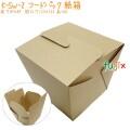 フードパック 紙箱 K-SW-2 200個/ケース 業務用 おしゃれ 食品容器 エコ 環境配慮