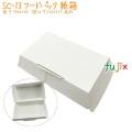 フードパック 紙箱 SC-13 200個/ケース 業務用 テイクアウト エコ 環境配慮