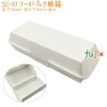 フードパック 紙箱 SC-51 600個/ケース 業務用 テイクアウト エコ 環境配慮