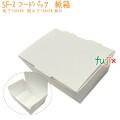 フードパック 紙箱 SF-2 200個/ケース 業務用 テイクアウト エコ 環境配慮