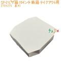 ピザ箱 10インチ 紙箱 SP-2 1000個(10ケース分) 業務用 テイクアウト エコ 環境配慮