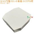 ピザ箱 12インチ 紙箱 SP-4 1000個(10ケース分) 業務用 テイクアウト エコ 環境配慮