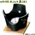 丸こんろ 黒(大) コンロ m10-782 【宴会 鍋 紙鍋 紙なべ 紙すき鍋】