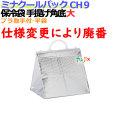 業務用アルミ保冷袋ミナクールパック CH9 手提げ角底大 100枚/ケース