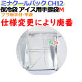 業務用アルミ保冷袋ミナクールパック CH12 アイス用手提袋M 100枚/ケース