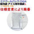 業務用アルミ保冷袋ミナクールパック CH14 アイス用手提袋L 100枚/ケース
