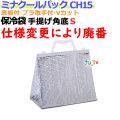 業務用アルミ保冷袋ミナクールパック CH15 手提げ角底S 100枚/ケース