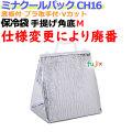 業務用アルミ保冷袋ミナクールパック CH16 手提げ角底M 100枚/ケース