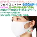 フェイスカバーポケット 水着素材の冷感マスク ホワイト 白