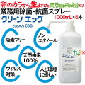 除菌・抗菌・消毒スプレー クリーンエッグ1000mlx6本入/ケース業務用天然由来成分100% ノンエタノール日本製