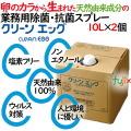 除菌・抗菌・消毒スプレー クリーンエッグ 10L×2個入/ケース業務用天然由来成分100% ノンエタノール日本製