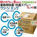 除菌・抗菌・消毒スプレー クリーンエッグ 5L×4個入/ケース業務用天然由来成分100% ノンエタノール日本製