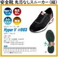 HYPER V #003 先芯なしスニーカー(紐) 安全靴 黒